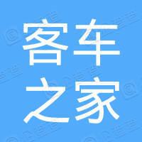 广州客车之家汽贸有限公司