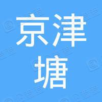 天津市京津塘高速公路公司