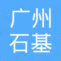 广州市番禺区石基汇博货物运输代理服务部