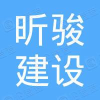 南通昕骏建设有限公司