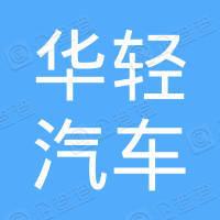 唐山华轻汽车驾驶员培训有限公司