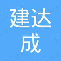 深圳市建达成汽车贸易有限公司