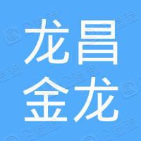 深圳市龙昌金龙置地有限公司