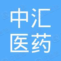 江苏中汇医药有限公司
