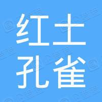 深圳市红土孔雀创业投资有限公司