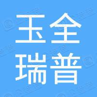 北京玉全瑞普电子有限公司