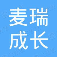 深圳市麦瑞成长创业投资企业(有限合伙)