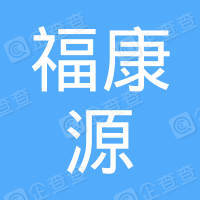 山西福康源药业集团有限公司
