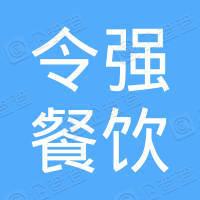 阳谷令强餐饮管理有限公司