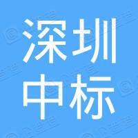 深圳市中标建设工程有限公司