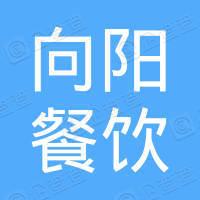 陕西向阳餐饮集团有限公司
