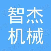 赣州智杰机械设备租赁有限公司
