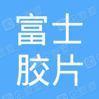 富士胶片光电(深圳)有限公司
