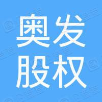 杭州奥发股权投资合伙企业(有限合伙)