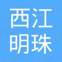 广州西江明珠实业有限公司