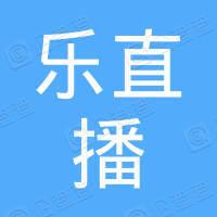 乐直播(北京)网络科技有限公司
