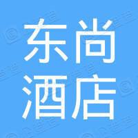 广西东尚酒店投资管理有限公司