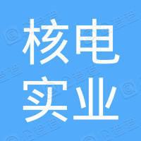 广东核电实业开发有限公司