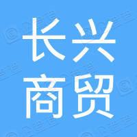 枞阳县长兴商贸有限责任公司
