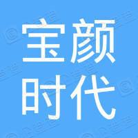 宝颜时代国际生物科技(北京)有限公司