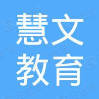 涡阳县慧文教育咨询有限公司