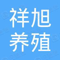 哈尔滨市祥旭养殖专业合作社