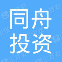 南京同舟投资管理合伙企业(有限合伙)