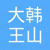 高平市大韩王山旅游开发有限公司