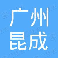 广州昆成信息技术有限公司