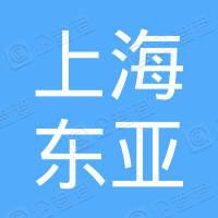 上海东亚票务营销有限公司