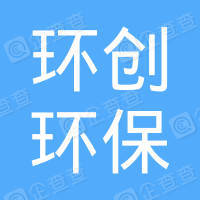 宁国环创环保科技有限公司