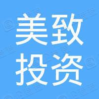 深圳市美致投資企業(有限合伙)