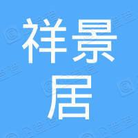 赣州祥景居家具有限公司