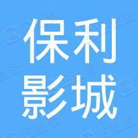 上海保利影城有限公司