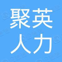 广东聚英人力资源股份有限公司