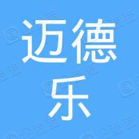 迈德乐(广州)糖果有限公司
