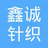 绍兴市鑫诚针织机械设备有限公司