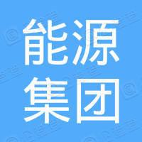 陕西榆林能源集团有限公司