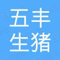 龙南县杨村镇五丰生猪专业合作社