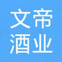 安徽文帝酒业有限公司