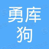 广州勇库狗电子商务有限公司