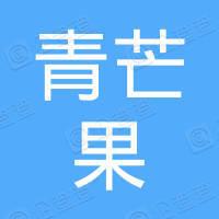 福州市台江区青芒果童装店