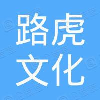 北京路虎文化有限公司