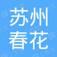 苏州春花吸尘器总厂