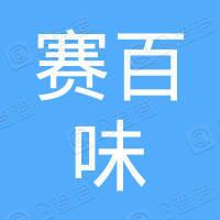 赛百味品牌管理顾问(上海)有限公司