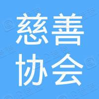 天津市南开区慈善协会