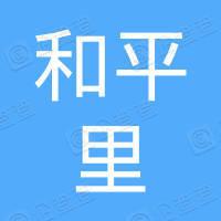 北京市和平里大酒店有限责任公司