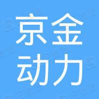 深圳京金动力股份有限公司