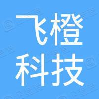 深圳市飞橙科技有限公司