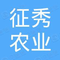 兴国县征秀农业开发有限公司